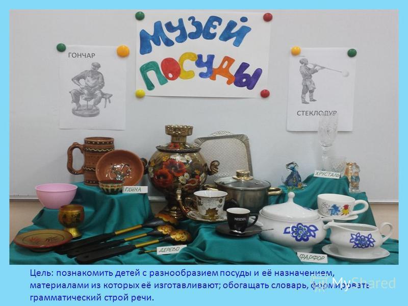 Цель: познакомить детей с разнообразием посуды и её назначением, материалами из которых её изготавливают; обогащать словарь, формировать грамматический строй речи.