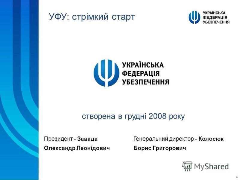 4 створена в грудні 2008 року Президент - ЗавадаГенеральний директор - Колосюк Олександр ЛеонідовичБорис Григорович