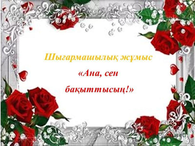 Шығармашылық жұмыс «Ана, сен бақыттысың!»