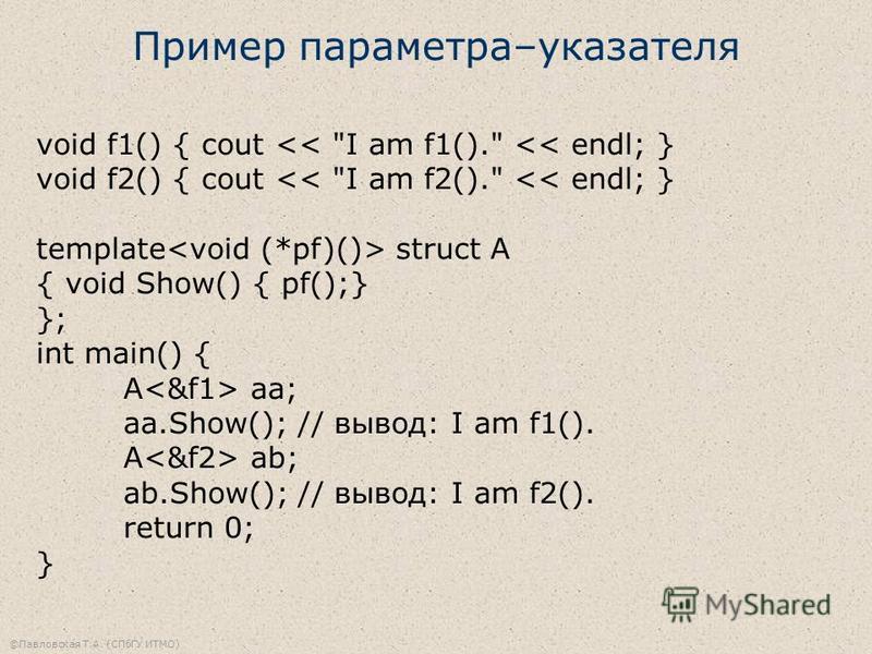 ©Павловская Т.А. (СПбГУ ИТМО) Пример параметра–указателя void f1() { cout <<