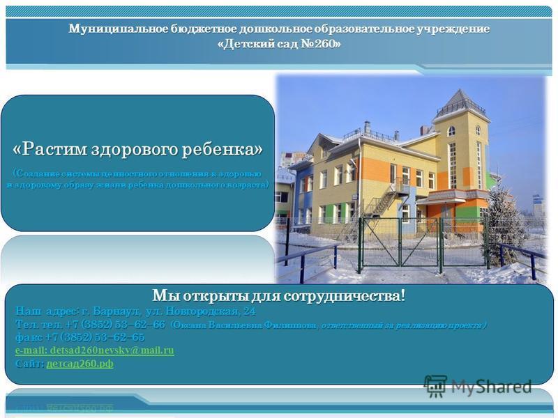 Результаты апробации ПСП в Алтайском крае Муниципальное бюджетное дошкольное образовательное учреждение «Детский сад 260»