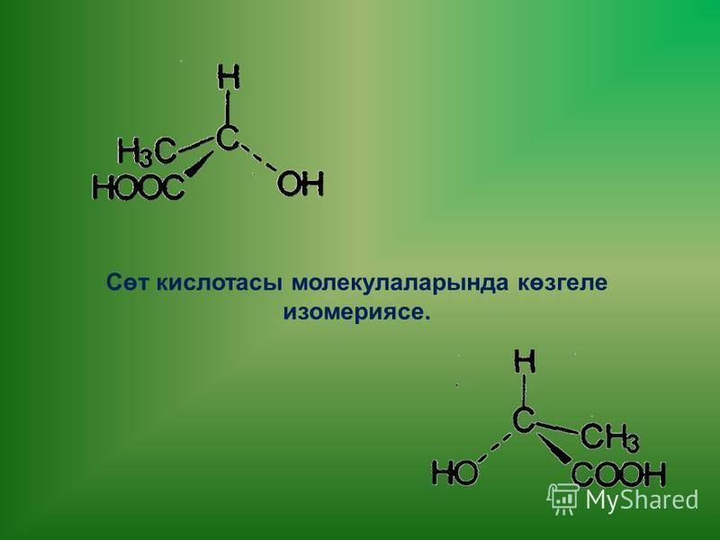 Сөт кислотасы молекулаларында көзгеле изомериясе.