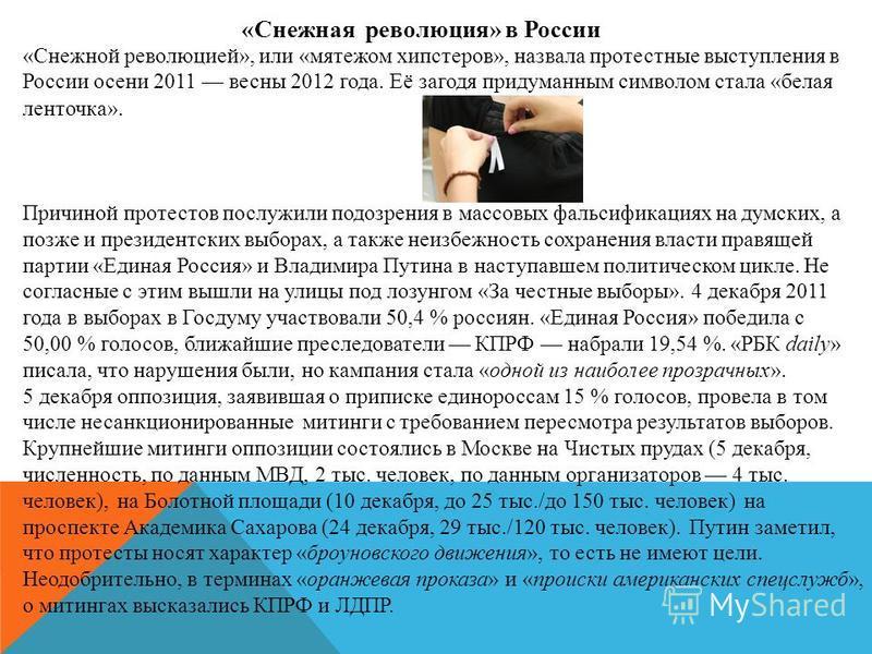 «Снежная революция» в России «Снежной революцией», или «мятежом хипстеров», назвала протестные выступления в России осени 2011 весны 2012 года. Её загодя придуманным символом стала «белая ленточка». Причиной протестов послужили подозрения в массовых