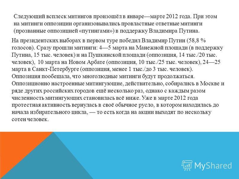 Следующий всплеск митингов произошёл в январе марте 2012 года. При этом на митинги оппозиции организовывались провластные ответные митинги (прозванные оппозицией «путинками») в поддержку Владимира Путина. На президентских выборах в первом туре победи