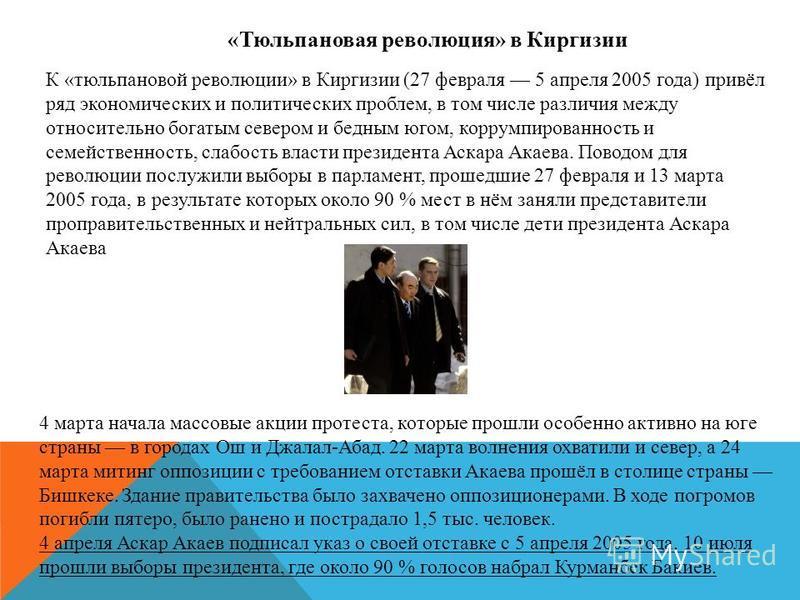 «Тюльпановая революция» в Киргизии К «тюльпановой революции» в Киргизии (27 февраля 5 апреля 2005 года) привёл ряд экономических и политических проблем, в том числе различия между относительно богатым севером и бедным югом, коррумпированность и семей
