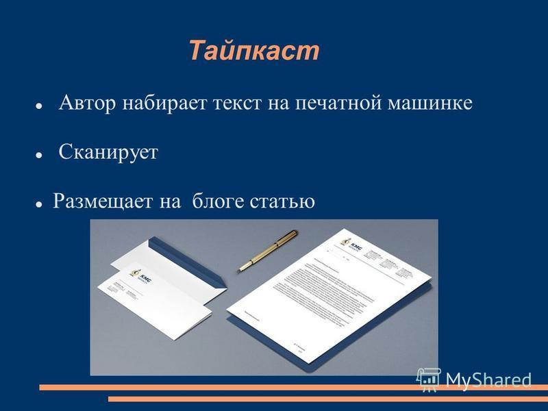 Тайпкаст Автор набирает текст на печатной машинке Сканирует Размещает на блоге статью