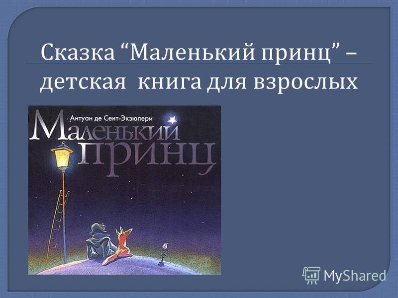 Сказка Маленький принц – детская книга для взрослых