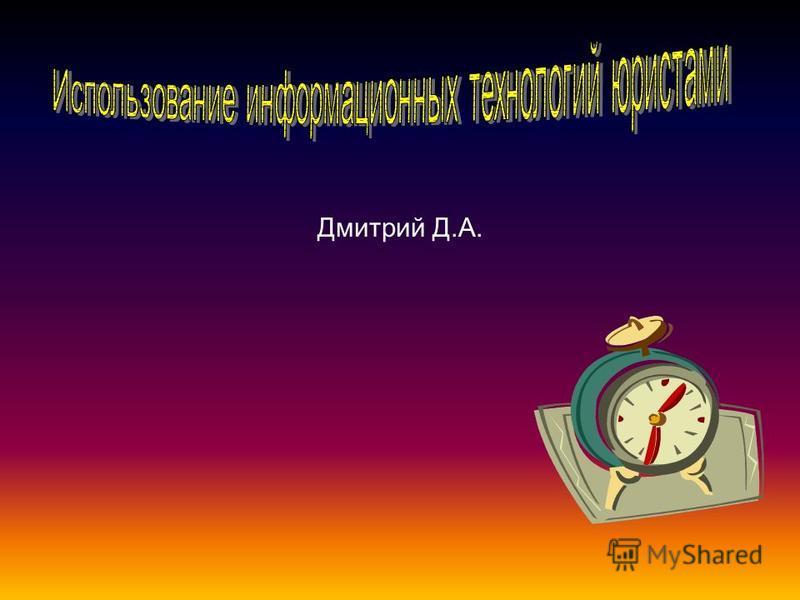 Дмитрий Д.А.