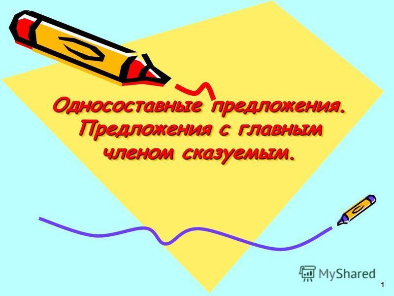 Односоставные предложения. Предложения с главным членом сказуемым. 1