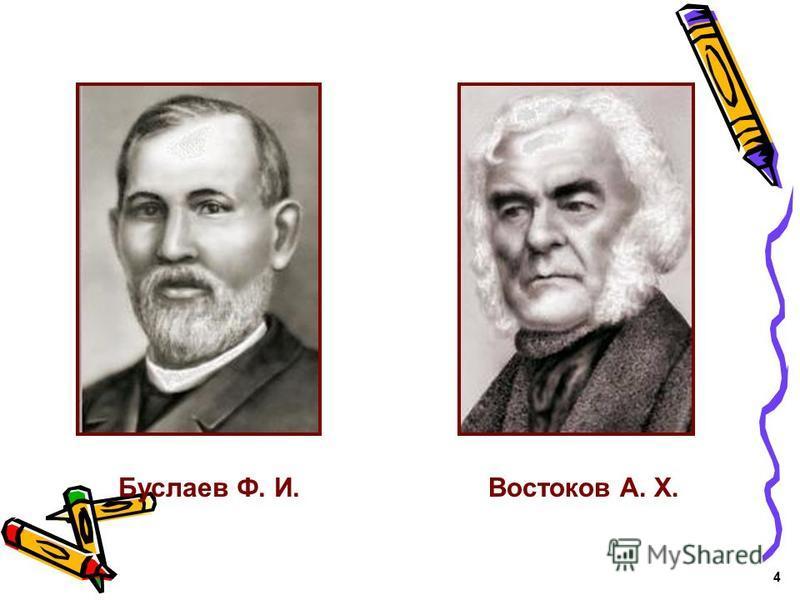 Буслаев Ф. И.Востоков А. Х. 4
