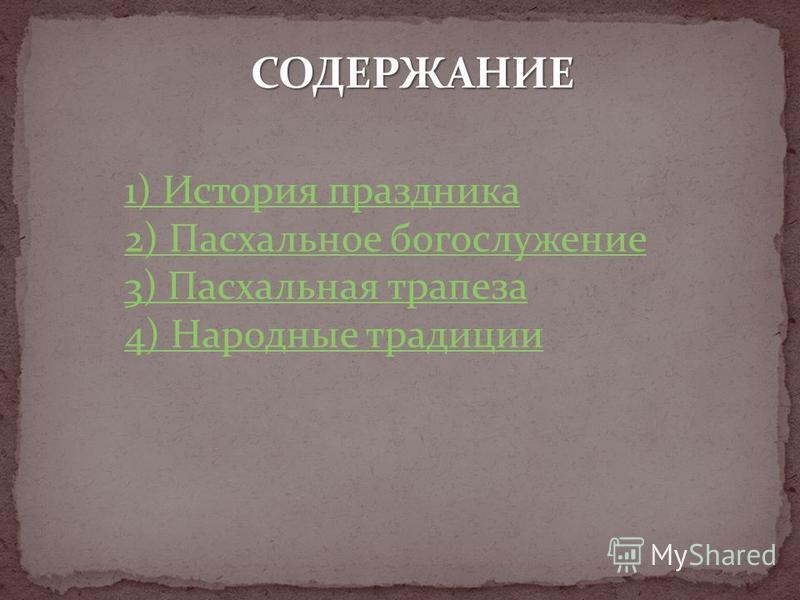 1) История праздника 2) Пасхальное богослужение 3) Пасхальная трапеза 4) Народные традицииСОДЕРЖАНИЕ