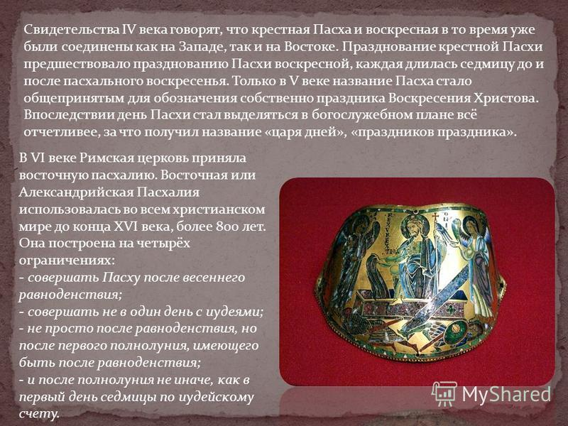 Свидетельства IV века говорят, что крестная Пасха и воскресная в то время уже были соединены как на Западе, так и на Востоке. Празднование крестной Пасхи предшествовало празднованию Пасхи воскресной, каждая длилась седмицу до и после пасхального воск