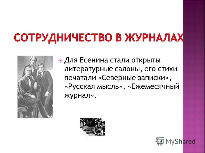Для Есенина стали открыты литературные салоны, его стихи печатали «Северные записки», «Русская мысль», «Ежемесячный журнал».