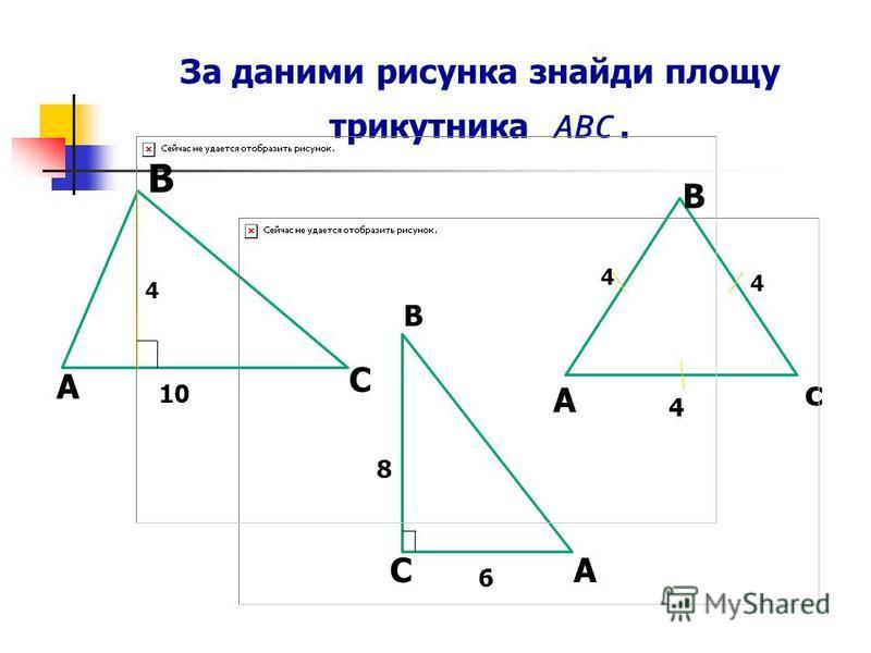 В За даними рисунка знайди площу трикутника. 4 А С А В С А с 4 6 8 10 4 B 4 4