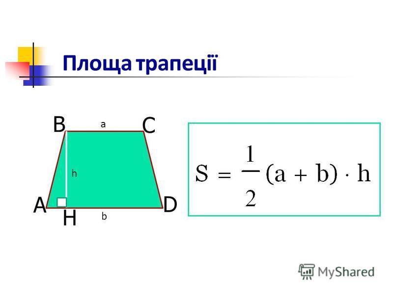 Площа трапеції А В С D H a b h
