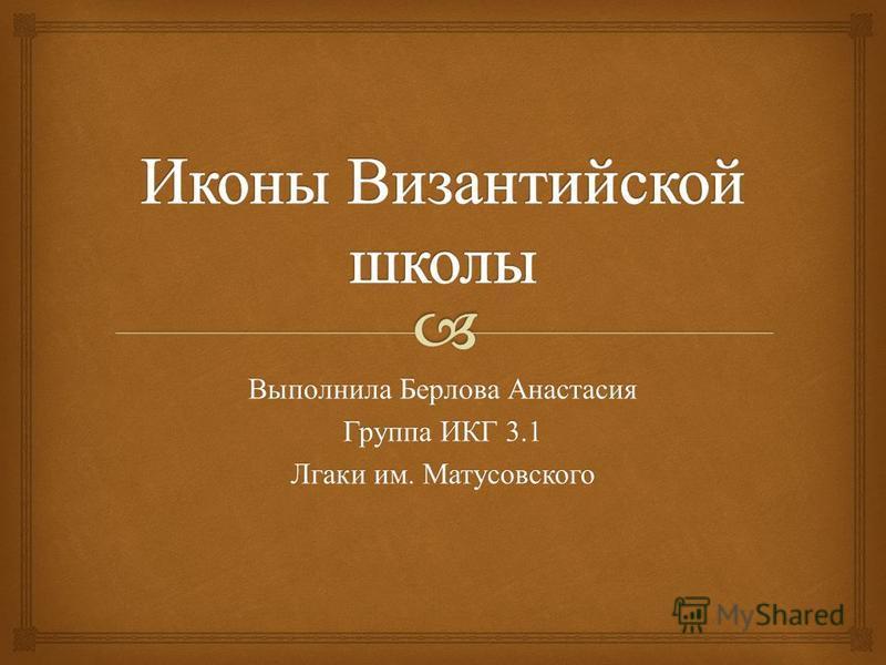 Выполнила Берлова Анастасия Группа ИКГ 3.1 Лгаки им. Матусовского