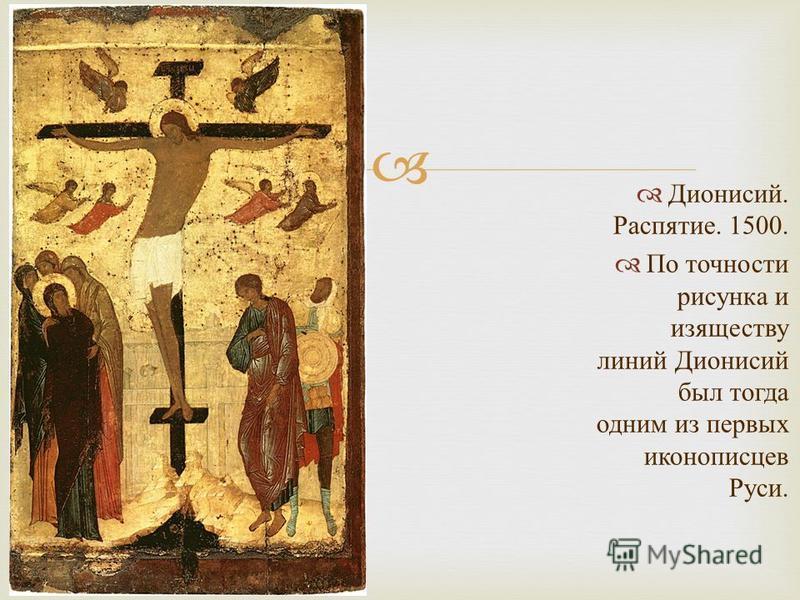 Дионисий. Распятие. 1500. По точности рисунка и изяществу линий Дионисий был тогда одним из первых иконописцев Руси.