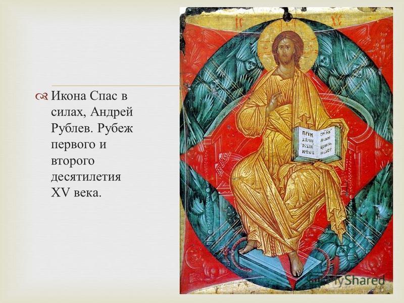 Икона Спас в силах, Андрей Рублев. Рубеж первого и второго десятилетия XV века.
