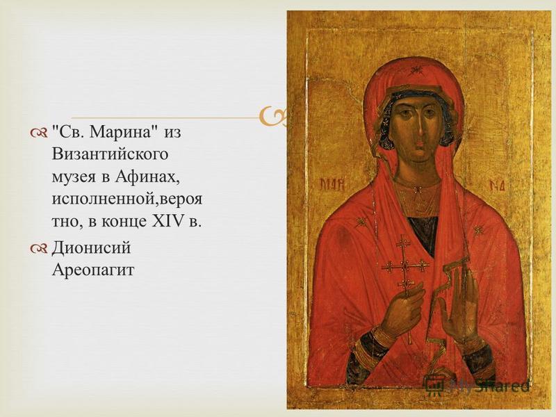 Св. Марина  из Византийского музея в Афинах, исполненной, вероятно, в конце XIV в. Дионисий Ареопагит