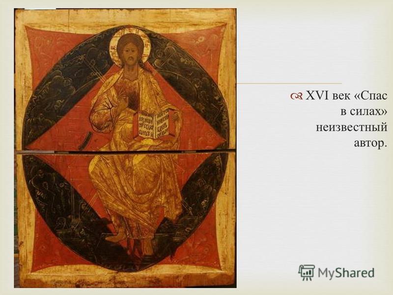 XVI век « Спас в силах » неизвестный автор.