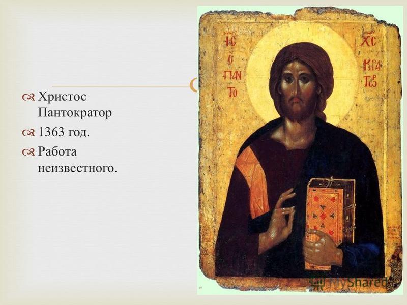 Христос Пантократор 1363 год. Работа неизвестного.