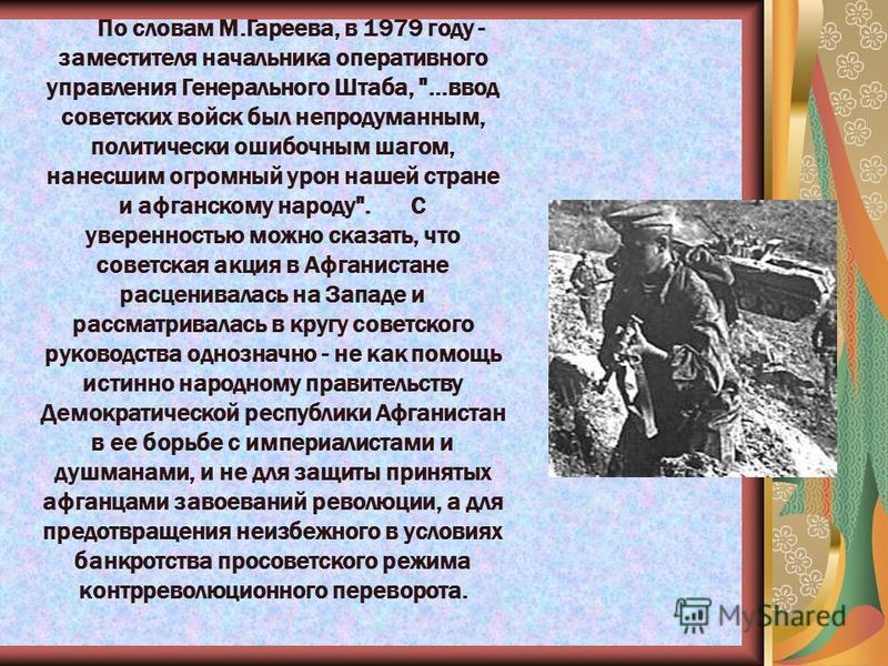 3 Цели и планы СССР в войне. Западные официальные структуры и пресса оценили как по меньшей мере фальсифицирующее события заявление правительства СССР о том, что войска были введены по просьбе афганского руководства для помощи последнему в борьбе с в