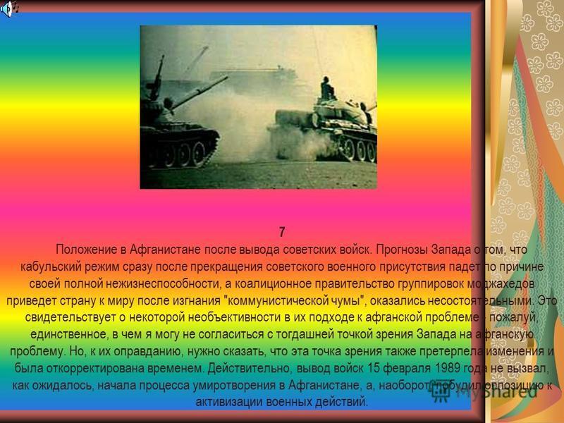 V Международно-правовое урегулирование кризиса. Западные страны играли лидирующую роль в подталкивании СССР к переговорам о выводе войск из Афганистана. Но советское руководство пошло на них лишь после долгих лет войны, когда ее бесперспективность и