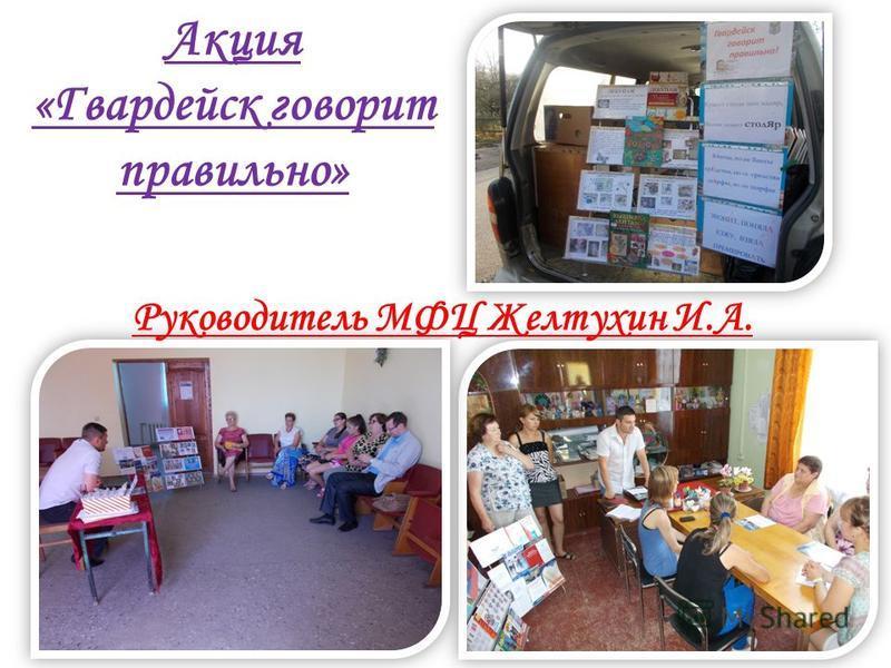 Акция «Гвардейск говорит правильно» Руководитель МФЦ Желтухин И.А.