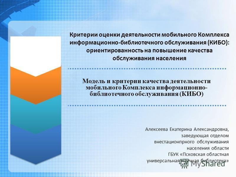Критерии оценки деятельности мобильного Комплекса информационно-библиотечного обслуживания (КИБО): ориентированность на повышение качества обслуживания населения Модель и критерии качества деятельности мобильного Комплекса информационно- библиотечног