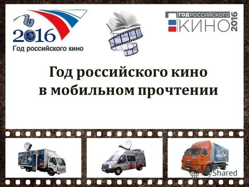 Год российского кино в мобильном прочтении