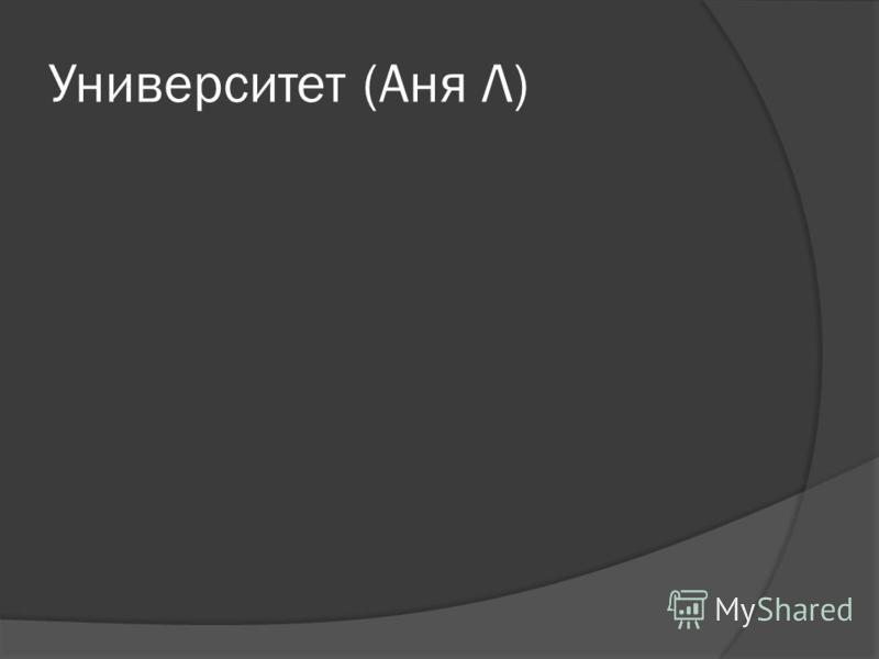 Университет (Аня Л)