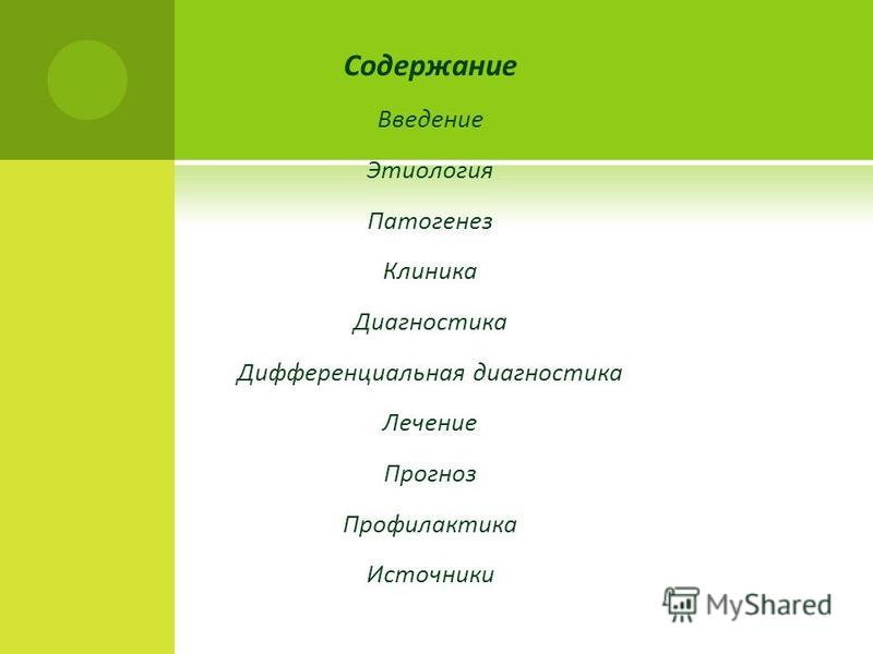 Содержание Введение Этиология Патогенез Клиника Диагностика Дифференциальная диагностика Лечение Прогноз Профилактика Источники