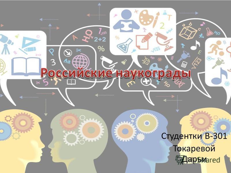 Студентки В-301 Токаревой Дарьи