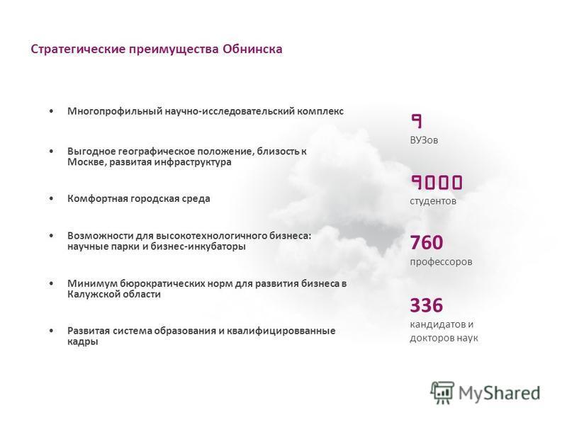 Многопрофильный научно-исследовательский комплекс Выгодное географическое положение, близость к Москве, развитая инфраструктура Комфортная городская среда Возможности для высокотехнологичного бизнеса: научные парки и бизнес-инкубаторы Минимум бюрокра