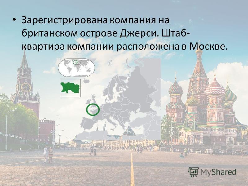 Зарегистрирована компания на британском острове Джерси. Штаб- квартира компании расположена в Москве.