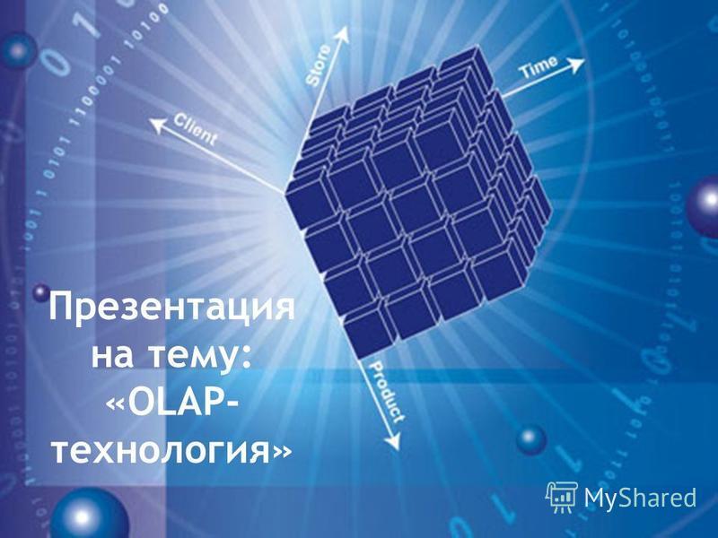 Презентация на тему: «OLAP- технология»