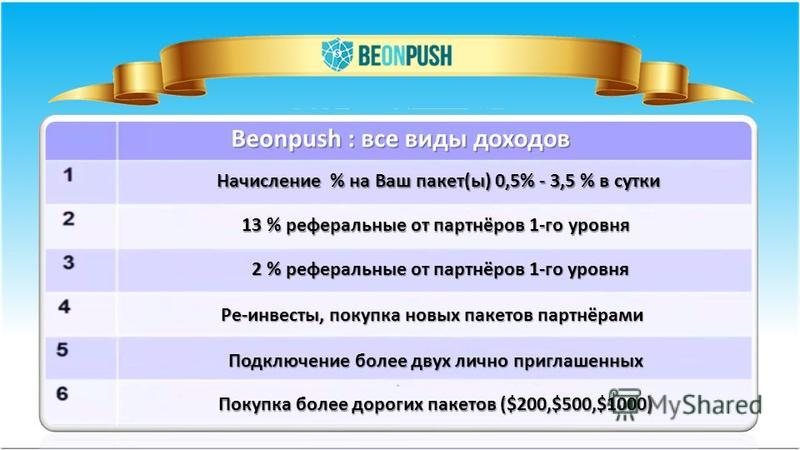 Начисление % на Ваш пакет(ы) 0,5% - 3,5 % в сутки 13 % реферальные от партнёров 1-го уровня 2 % реферальные от партнёров 1-го уровня Ре-инвесты, покупка новых пакетов партнёрами Подключение более двух лично приглашенных Покупка более дорогих пакетов