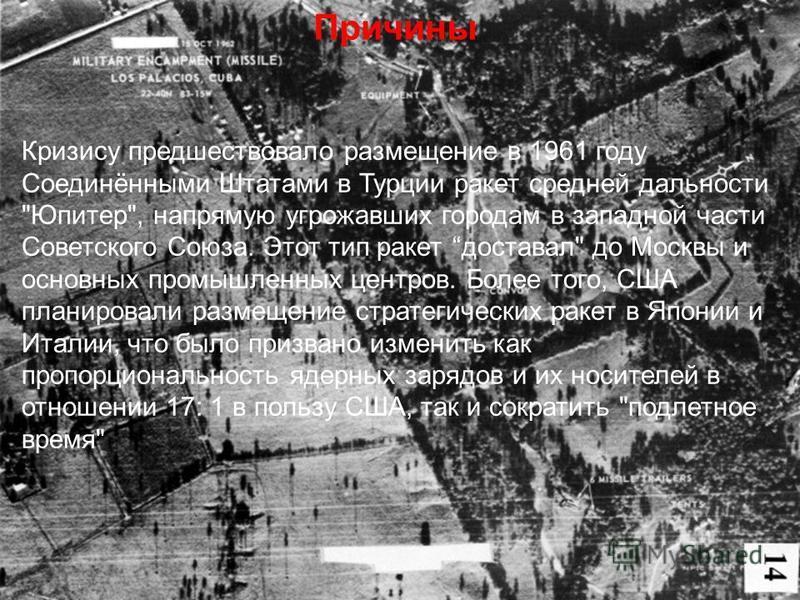 Причины Кризису предшествовало размещение в 1961 году Соединёнными Штатами в Турции ракет средней дальности