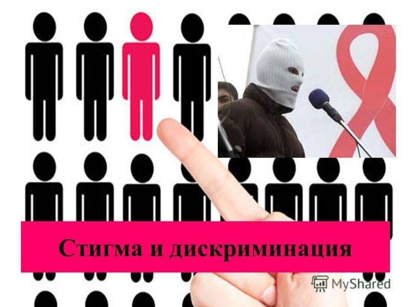 Стигма и дискриминация