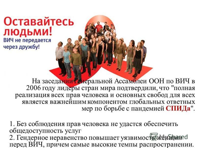 На заседании Генеральной Ассамблеи ООН по ВИЧ в 2006 году лидеры стран мира подтвердили, что