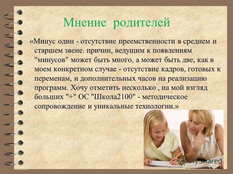 Мнение родителей «Минус один - отсутствие преемственности в среднем и старшем звене. причин, ведущим к появлениям