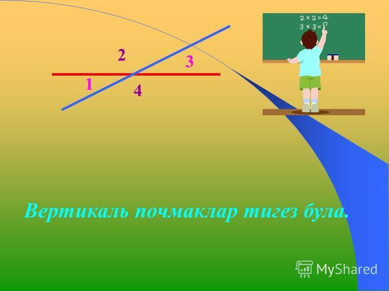 Бер почмакның яклары икенчесенең дәвамнары булып торса, бу почмаклар вертикаль почмаклар дип атала. 4 1 2 3