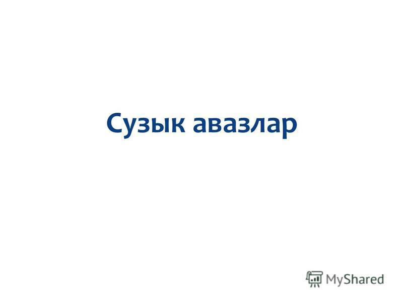 Сузык авазлар Фонетика