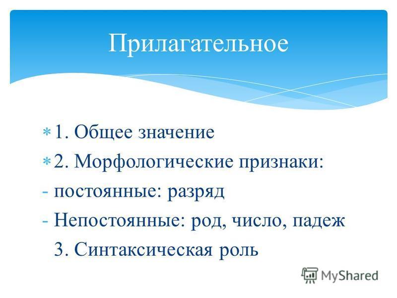 1. Общее значение 2. Морфологические признаки: -постоянные: разряд -Непостоянные: род, число, падеж 3. Синтаксическая роль Прилагательное