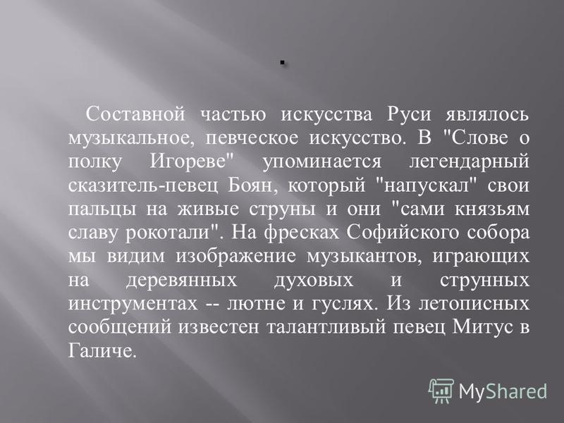 Составной частью искусства Руси являлось музыкальное, певческое искусство. В