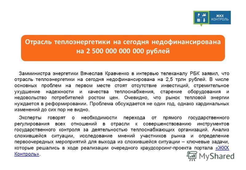 Замминистра энергетики Вячеслав Кравченко в интервью телеканалу РБК заявил, что отрасль теплоэнергетики на сегодня недофинансирована на 2,5 трлн рублей. В числе основных проблем на первом месте стоят отсутствие инвестиций, стремительное ухудшение над