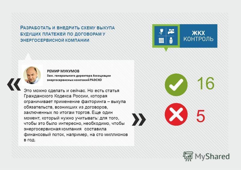 Это можно сделать и сейчас. Но есть статья Гражданского Кодекса России, которая ограничивает применение факторинга – выкупа обязательств, возникших из договоров, заключенных по итогам торгов. Еще один момент, который нужно учитывать: для того, чтобы