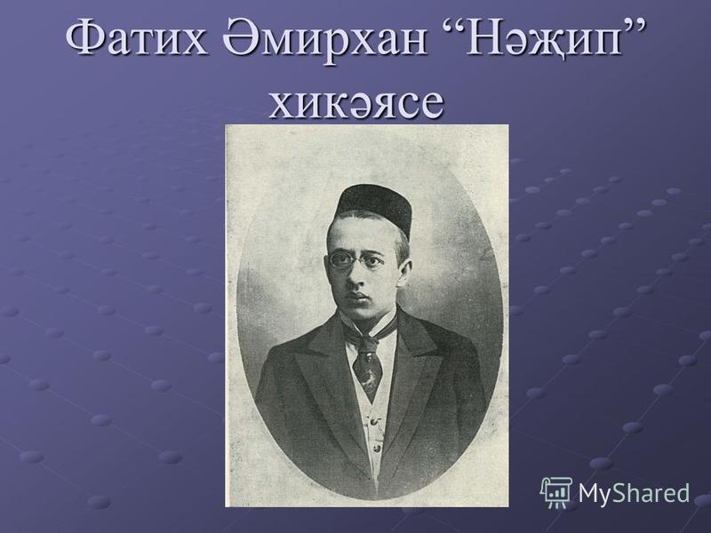 Фатих Әмирхан Нәҗип хикәясе