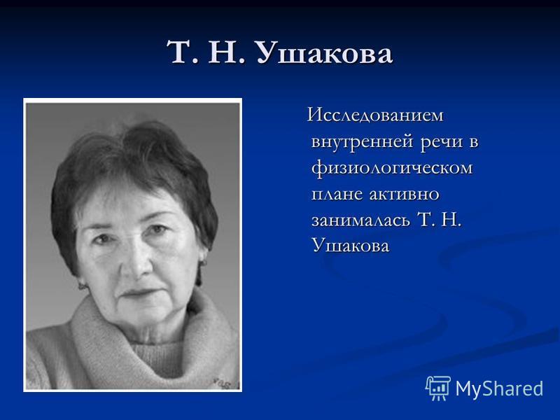Т. Н. Ушакова Исследованием внутренней речи в физиологическом плане активно занималась Т. Н. Ушакова
