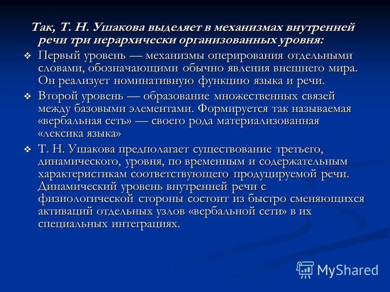 Так, Т. Н. Ушакова выделяет в механизмах внутренней речи три иерархически организованных уровня: Так, Т. Н. Ушакова выделяет в механизмах внутренней речи три иерархически организованных уровня: Первый уровень механизмы оперирования отдельными словами